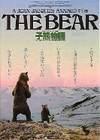 The_bear_2