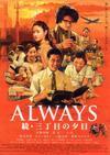 Alwaysz3