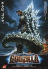 Godzilla_final_wars_2