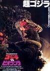 Godzilla_vs_biollante