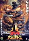 Godzilla_vs_king_ghidora_2