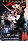 Godzilla_and_mothra