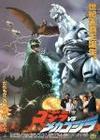 Godzilla_vs_mechagodzilla_ii
