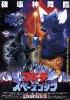 Godzilla_vs_spacegodzilla