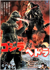 Godzilla_vs_the_smog_monster