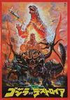 Godzilla_vs_destoroyah