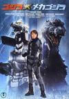 Godzilla_against_mechagodzilla