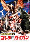 Godzilla_vs_gigan