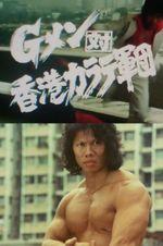 G_men75_hongkong