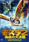 Rebirth_of_mothra_ii