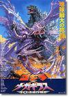 Godzilla_vs_megaguirus