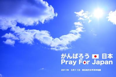 Pray20for20japan