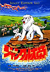 Kimba_the_white_lion