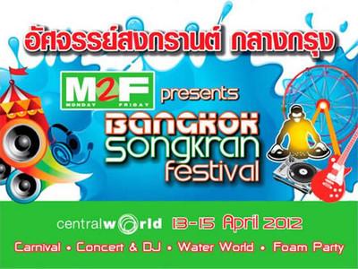 M2fbangkoksongkranfestval2012