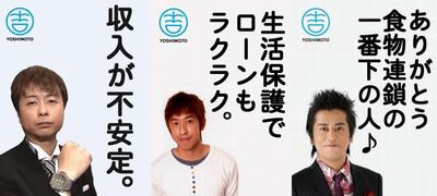 Komoto_kajiwara_yoshida