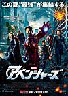 Marvels_the_avengers