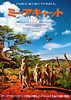 The_meerkats