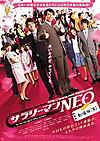 Japanese_salaryman_neo