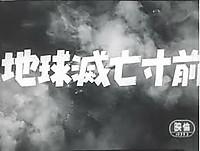 Chikyumetsubousunzen_2