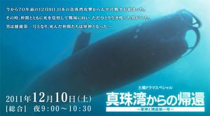 20111210_shinjyuwankaranokikan