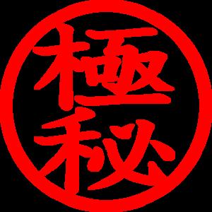 Gokuhi