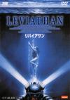 Liviathan