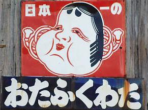 Otafuku3